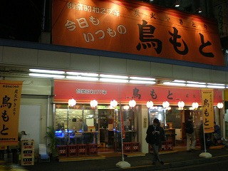 ogikubo-torimoto2.jpg