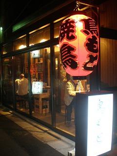 ogikubo-torimoto9.jpg