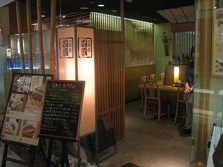 ogikubo-udonnoshikoku1.jpg