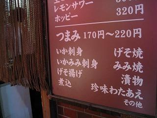 ogikubo-yakiya2.jpg