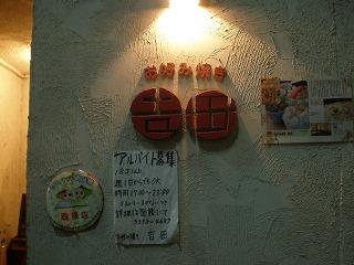 ogikubo-yoshida1.jpg