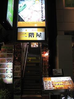 okubo-nikaiya1.jpg