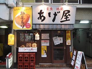 shinjuku-ageya1.jpg