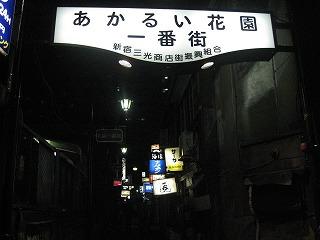 shinjuku-golden2.jpg