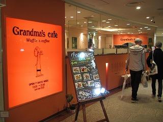 shinjuku-grandmas-cafe1.jpg