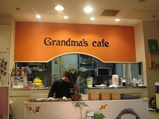shinjuku-grandmas-cafe2.jpg