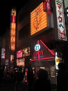shinjuku-ichimaruya1.jpg