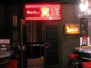 shinjuku-inoki-sakaba16.jpg