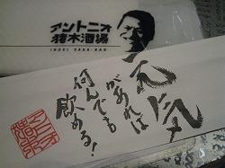 shinjuku-inoki-sakaba20.jpg