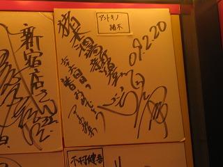 shinjuku-inoki-sakaba35.jpg