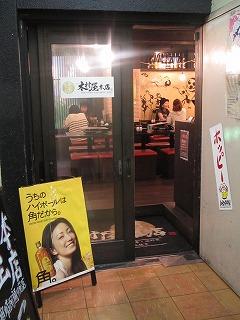 shinjuku-kimuraya2.jpg