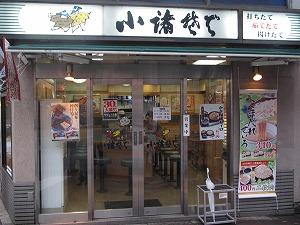 shinjuku-komorosoba1.jpg