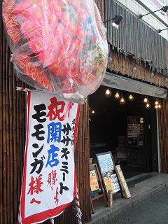 shinjuku-momonga1.jpg