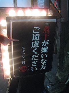 shinjuku-nagi2.jpg