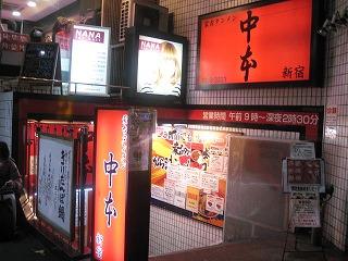shinjuku-nakamoto1.jpg