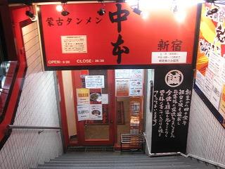 shinjuku-nakamoto2.jpg