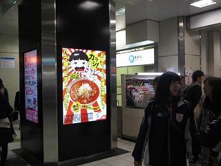 shinjuku-nakamoto3.jpg