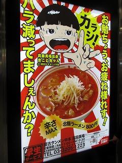 shinjuku-nakamoto5.jpg