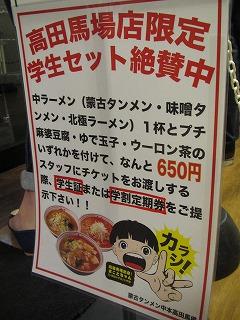 shinjuku-nakamoto7.jpg