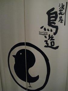 shinjuku-torizo3.jpg