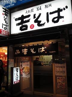 shinjuku-yoshisoba1.jpg