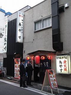 takadanobaba-toriyasu12.jpg