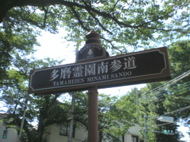 tama-cemetery7.jpg