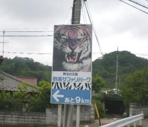 tomioka-safaripark1.jpg