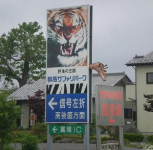 tomioka-safaripark2.jpg