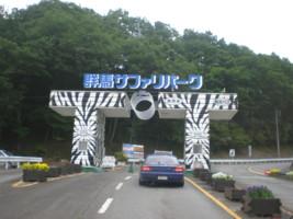 tomioka-safaripark3.jpg