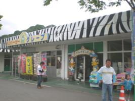 tomioka-safaripark66.jpg