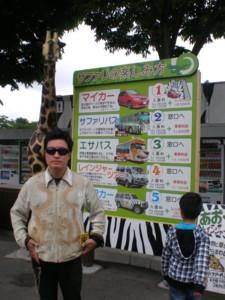 tomioka-safaripark7.jpg
