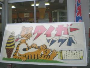 tomioka-safaripark78.jpg