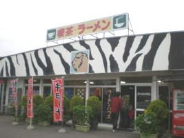 tomioka-safaripark79.jpg