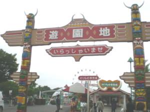 tomioka-safaripark80.jpg