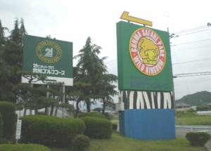 tomioka-safaripark86.jpg