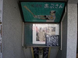 yotsuya-abusan1.jpg