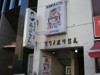yotsuya-abusan2.jpg