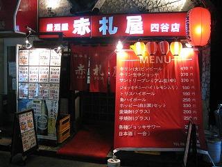 yotsuya-akafuda2.jpg