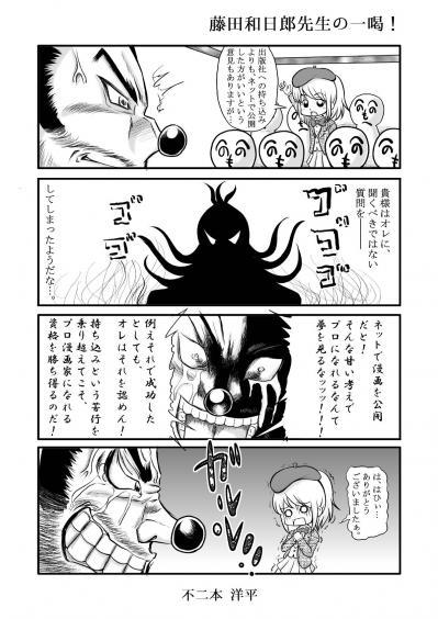 tokiwaso_4koma_01