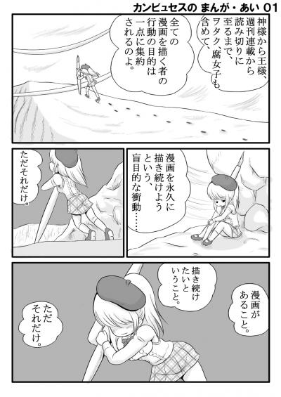 mangaai_01