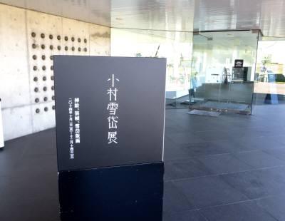 2014_11 03_掛川・11