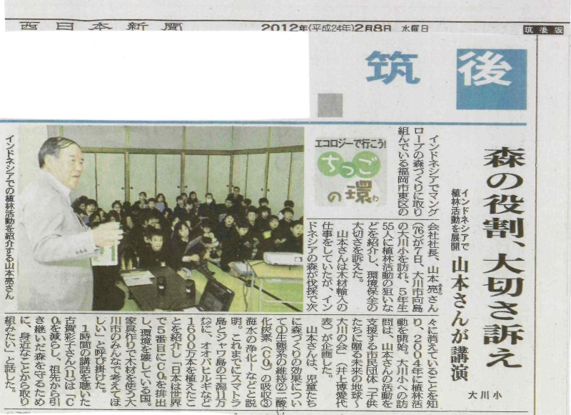 西日本新聞掲載2012.02.08