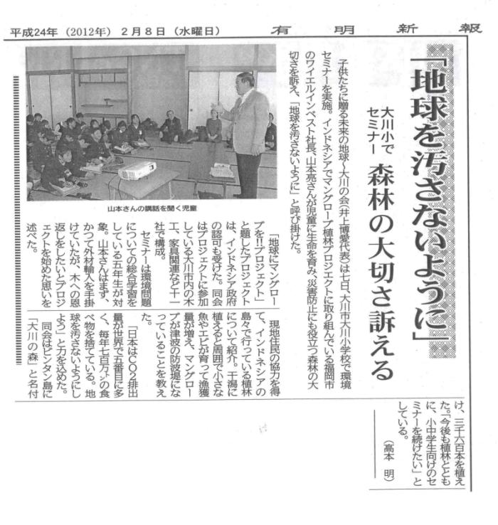 有明新報2012.02.08