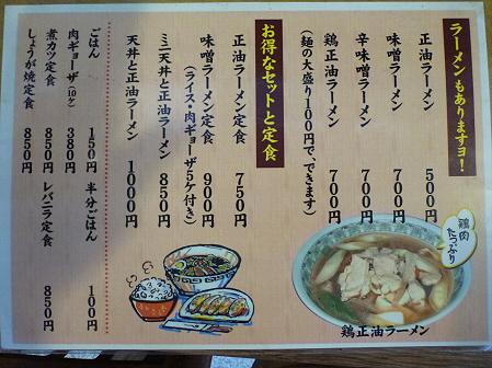 鶏正油ラーメン03(2012.2.3)