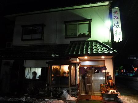 食事処佐和01(2012.2.7)味噌ラーメン