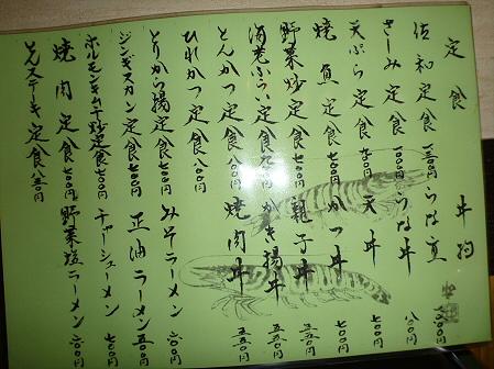 食事処佐和04(2012.2.7)味噌ラーメン