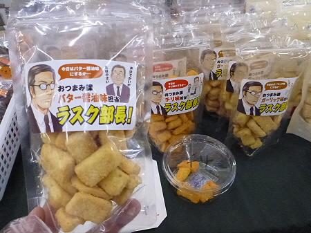 """岩手スイーツフェア2012""""絆""""06(2012.2.11)"""