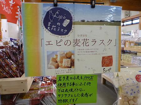 """岩手スイーツフェア2012""""絆""""07(2012.2.11)"""