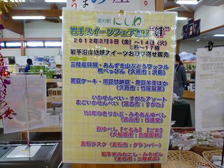 """岩手スイーツフェア2012""""絆""""03(2012.2.11)"""